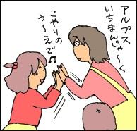 手遊び♪アルプス一万尺をお子さんと動画で楽しんでみませんか?のサムネイル画像