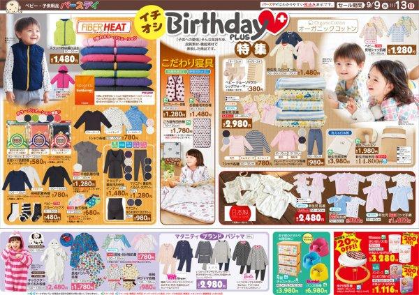 出産用品から育児用品が低価格で!!子供服ブランド【バースデー】のサムネイル画像