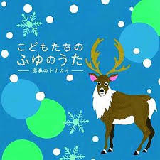 童謡 冬の歌を集めてみました!今でも歌われ続ける懐かしい曲。のサムネイル画像