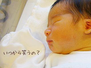 新生児が笑う時期は?新生児が笑う方法は?新生児の笑いまとめ!のサムネイル画像