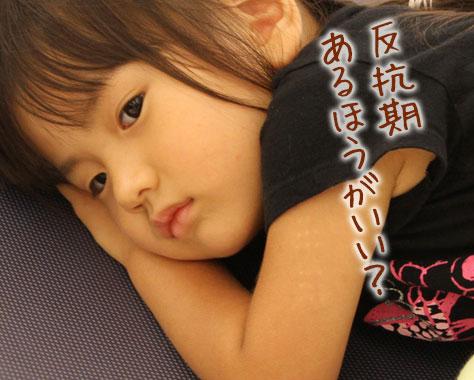 子供には第一次反抗期3歳と第二次反抗期がある、その対応の仕方は?のサムネイル画像