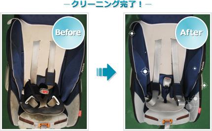 全国対応!チャイルドシートのクリーニングをしてもらえるお店!のサムネイル画像