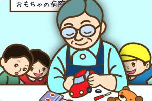 壊れても修理出来るんです!お気に入りのおもちゃをいつまでも!のサムネイル画像