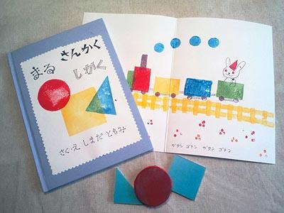 オリジナル手作り絵本をつくろう!手作り絵本を作り方を紹介しますのサムネイル画像