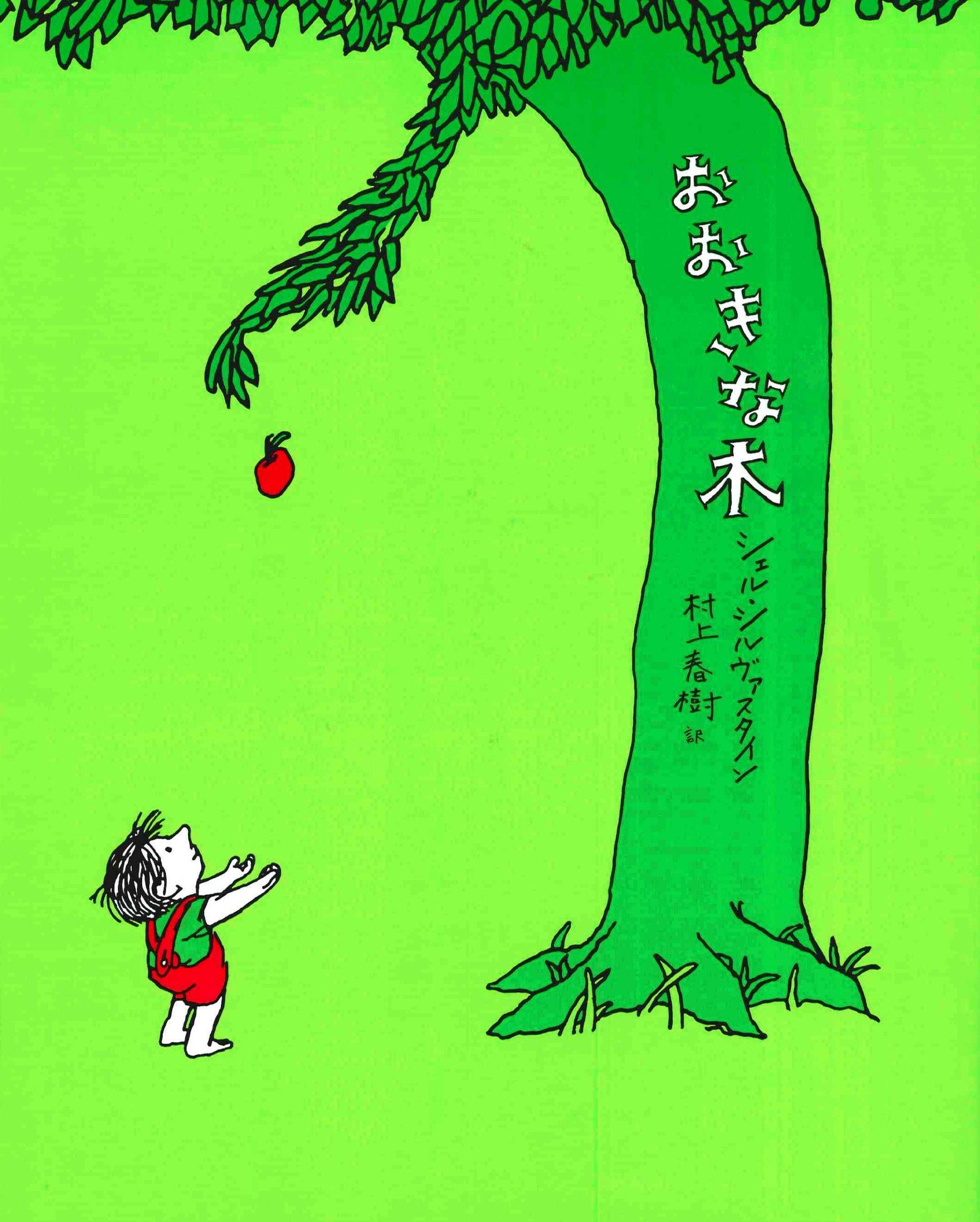 絵本「大きな木」が子供だけじゃなく大人にもオススメな理由!のサムネイル画像